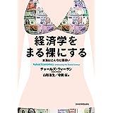 経済学をまる裸にする 本当はこんなに面白い (日本経済新聞出版)