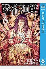 呪術廻戦 6 (ジャンプコミックスDIGITAL) Kindle版