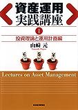 資産運用実践講座Ⅰ投資理論と運用計画編