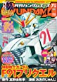 ガンダムエース 2020年7月号 No.215