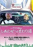 しあわせへのまわり道 [DVD]