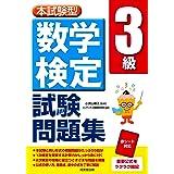 本試験型 数学検定3級試験問題集
