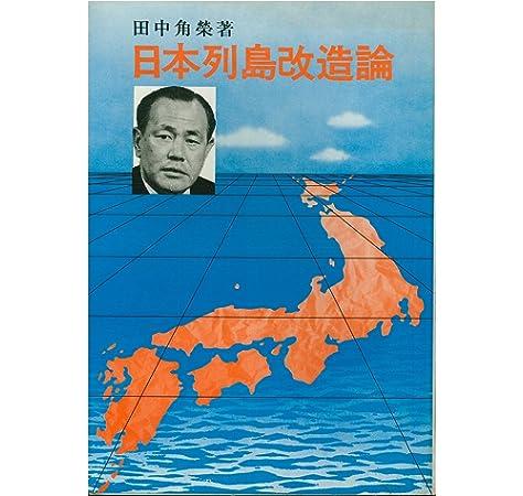 Amazon.co.jp: 日本列島改造論: 田中角栄: 本