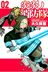 炎炎ノ消防隊(2) (週刊少年マガジンコミックス) Kindle版