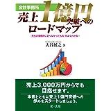 会計事務所 売上1億円突破へのロードマップ