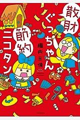 散財ぐっちゃん節約ニコタン (バンブーコミックス すくパラセレクション) Kindle版