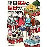 平日休みの堀出さん (アクションコミックス)
