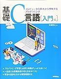 基礎C言語[入門編]――コンピュータの基本から理解するプログラミング