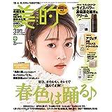 美的(BITEKI) 付録違い版 2021年 03 月号増刊 [雑誌]