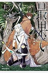 最果てのパラディンIV (ガルドコミックス) Kindle版
