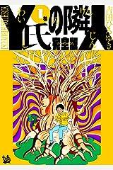 Y氏の隣人 完全版 1巻 Kindle版