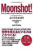 ムーンショット! -Moonshot!