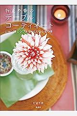 行正り香のテーブルコーディネート シーン別 シンプルおいしいレシピつき (講談社の実用BOOK) Kindle版