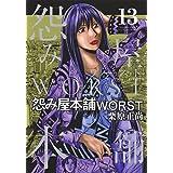 怨み屋本舗 WORST 13 (ヤングジャンプコミックス)