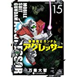 機動戦士ガンダム アグレッサー(15) (少年サンデーコミックススペシャル)