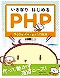 いきなりはじめるPHP~ワクワク・ドキドキの入門教室
