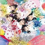 【Amazon.co.jp限定】ときめきがすべて(CD+Blu-ray)(さいたまスーパーアリーナライブ)(メガジャケ付き)