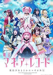 舞台「マギアレコード 魔法少女まどか☆マギカ外伝」(完全生産限定版) [Blu-ray]