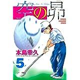 空の昴(5) (週刊少年マガジンコミックス)