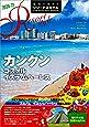 R17 地球の歩き方 リゾートスタイル カンクン コスメル イスラ・ムヘーレス 2020~2021 (地球の歩き方リゾートスタイル)