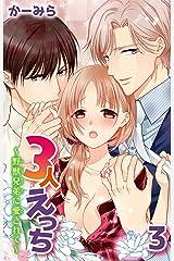 3人えっち~野獣兄弟に愛されて~ 3 (恋愛宣言) Kindle版