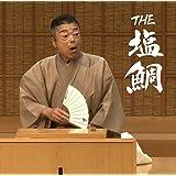 THE塩鯛(DVD付)