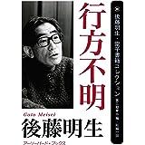行方不明 後藤明生・電子書籍コレクション