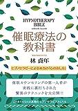 催眠療法の教科書 ヒプノセラピーによる本当の「心の治し方」