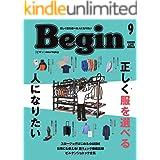 Begin (ビギン) 2021年 9月号 [雑誌]
