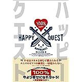 HAPPY QUEST (ハッピー・クエスト)
