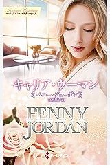 キャリア・ウーマン 特選ペニー・ジョーダン (ハーレクイン・マスターピース) Kindle版