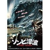 ゾンビ津波 [DVD]