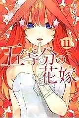 五等分の花嫁(11) (週刊少年マガジンコミックス) Kindle版