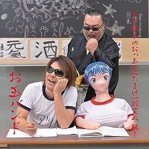 お玉親子のおっ玉毛(たまげ)授業参観!