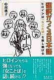 翻訳がつくる日本語: ヒロインは「女ことば」を話し続ける