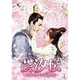 芸汐<ユンシー>伝 ~乱世をかける永遠の愛~ DVD-BOX1