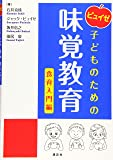 ピュイゼ 子どものための味覚教育 食育入門編 (栄養士テキストシリーズ)
