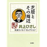 芝居とその周辺 (井上ひさし 発掘エッセイ・セレクション)