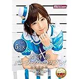 佐倉絆 パーフェクトコスプレSUPER / million(ミリオン) [DVD]