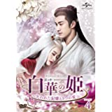 白華の姫~失われた記憶と3つの愛~ DVD-SET4