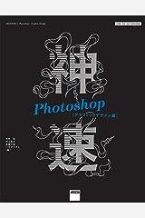 神速Photoshop[グラフィックデザイン編] CS6/CC/CC 2015対応 (Web Professional Books) Kindle版