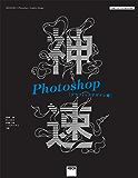 神速Photoshop[グラフィックデザイン編] CS6/CC/CC 2015対応 (Web Professional Books)