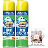 【Amazon.co.jp 限定】【まとめ買い】 スクラビングバブル 浴室・風呂用洗剤 激泡バスクリーナーEX エアゾールタイプ 2本セット 570ml×2本 お掃除用手袋つき