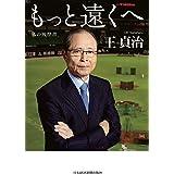 もっと遠くへ 私の履歴書 (日本経済新聞出版)