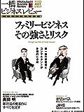 一橋ビジネスレビュー 2015 Autumn(63巻2号) [雑誌]