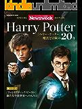 ニューズウィーク日本版特別編集 Harry Potter『ハリー・ポッター』魔法と冒険の20年  [ムック] ニューズウィーク特別編集
