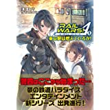 RAIL WARS! A (1) 東京駅は燃えているか! (Jノベルライト文庫)