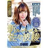 新スーパースター佐々波綾 Complete Memorial BEST 8時間 / 宇宙企画 [DVD]