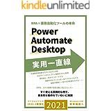 RPA=業務自動化ツールの本命 Power Automate Desktop 実用一直線: すぐ使える実践的な例で、基本的な動作をていねいに解説
