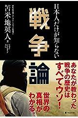 日本人だけが知らない戦争論 Kindle版